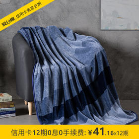 HUGO BOSS雨果博斯 色织暖柔毯(渐变色)HBMT-006