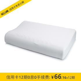 HUGO BOSS雨果博斯 经典乳胶枕 HBZX-005