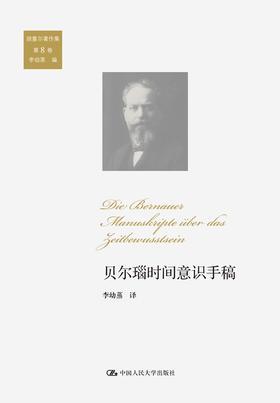 贝尔瑙时间意识手稿(胡塞尔著作集 第8卷)【德】胡塞尔 人大出版社
