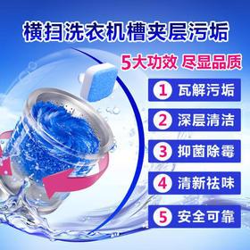 【买二送一】洗衣机槽清洁剂 快速去污除垢 深层清洁