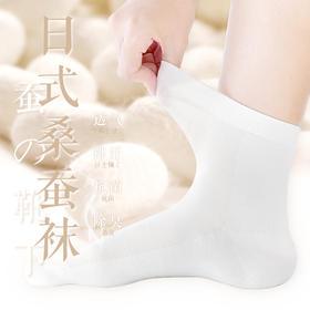 【会呼吸的蚕丝袜】网眼设计 透气清爽 天然蚕丝 排汗速干 防臭防氧 蚕丝袜