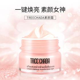 【秒变自信素颜女神】泰国Treechada懒人素颜霜50g 裸妆遮瑕妆前隔离提亮 保湿滋润不干燥