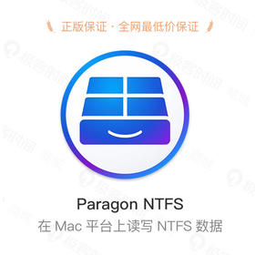 Paragon NTFS ——在Mac平台上读写NTFS数据