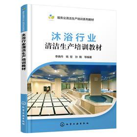 沐浴行业清洁生产培训教材