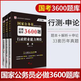【学习包】2020华图国考公务员考试考试申论33套+行测3600题库3本装