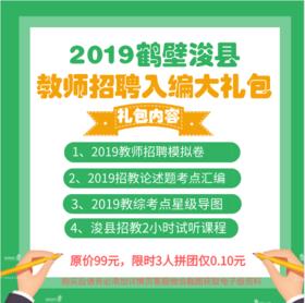2019鹤壁浚县教师招聘入编大礼包