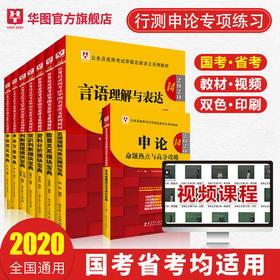 【学习包】2020(第14版)公务员录用考试华图名家讲义系列教材模块宝典 8本套(行测5本+申论3本)