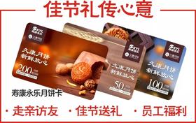 寿康永乐久康月饼卡(面值100元)