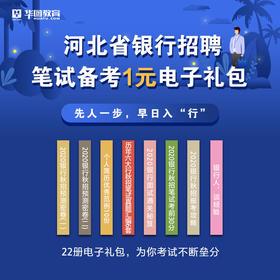河北省银行招聘笔试备考1元电子礼包