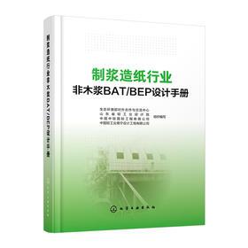 制浆造纸行业非木浆BAT/BEP设计手册