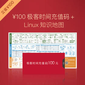 充99元得100元+ Linux 知识地图