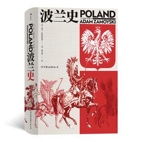 波兰史(客观讲述波兰千年不屈不折的沧桑历史)