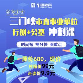 2019年三门峡市直事业单位考前预测冲刺课