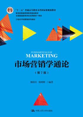 市场营销学通论(第7版)(21世纪市场营销系列教材) 郭国庆 人大出版社
