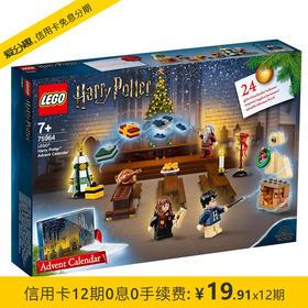 【预售】乐高 LEGO 哈利波特系列 2019年圣诞倒数日历 75964 儿童拼装积木玩具 9月新品