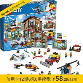 【预售】乐高 LEGO 城市系列 60203 滑雪度假村 儿童拼装积木玩具 6岁+ 9月新品