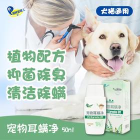 喜归 | 湃特安琪儿耳螨净50ml 狗狗滴耳液泰迪猫清洁耳朵清洁用品宠物洗耳水