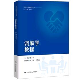 调解学教程(新时代调解制度研究系列丛书)