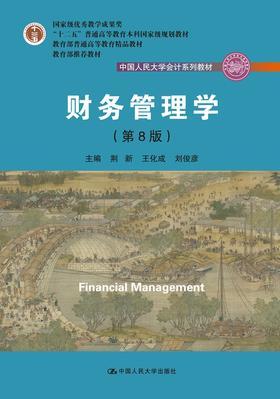HG 财务管理学(第8版)(中国人民大学会计系列教材;国家级教学成果奖 教育部普通高等教育精品教材)