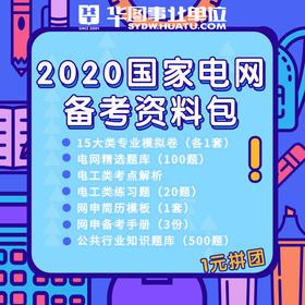 1元拼2020国家电网备考资料包(上岸有你就够了)