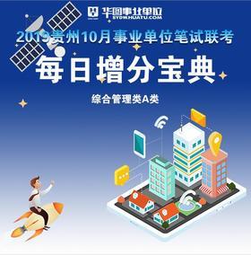 2019年贵州10月事业单位笔试联考-每日增分宝典