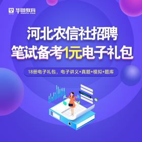 河北农信社招聘笔试备考一元电子礼包