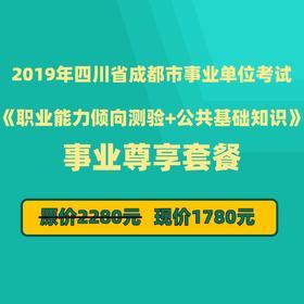 2019年四川省成都市事业单位考试《职业能力倾向测验+公共基础知识》事业尊享套餐