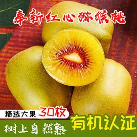 【有机认证】奉新红心猕猴桃新鲜当季水果奇异果 5斤装