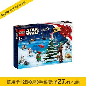 【预售】乐高 LEGO 星球大战 2019年圣诞倒数日历 75245 儿童拼装积木玩具 6岁+ 9月新品