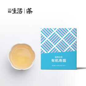 2019 白茶 · 有机寿眉小方片140g (5g*28片)