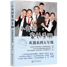 小升初家长手册:欢迎来到五年级