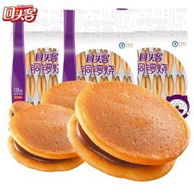 【买2份送1袋】回头客铜锣烧夹心蛋糕160g*2(红豆  香芋)