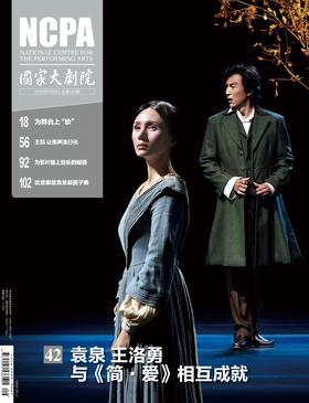 《国家大剧院》杂志2019年9 月刊 此为预售 9月2日 统一发货
