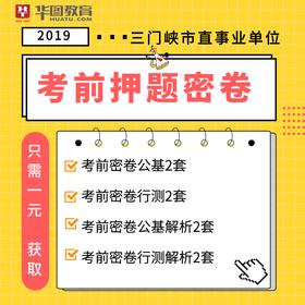 2019三门峡市直事业单位招录考试考前押题密卷