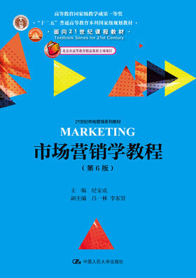 市场营销学教程(第6版)(21世纪市场营销系列教材)纪宝成 人大出版社