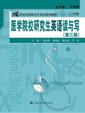 医学院校研究生英语读与写(第三版)
