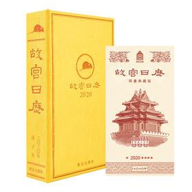 2020年故宫日历 限量典藏版 献礼紫禁城600周年