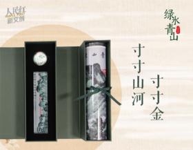 人民网「绿野青踪」套装 环保馈礼 文化传承 水晶镇纸/水晶球冰箱贴/综合桌垫