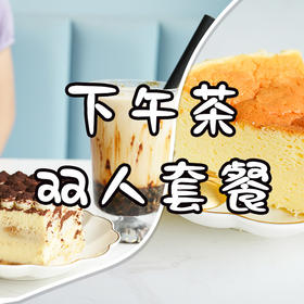 68元抢原价100+倾慕下午茶双人餐!甜品六选二,饮品全场任选...