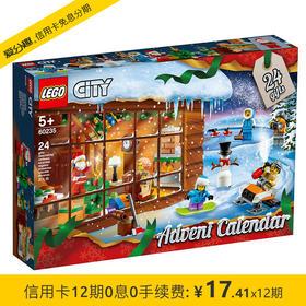 【预售】乐高 LEGO 城市系列 2019年圣诞倒数日历男孩 60235 儿童拼装积木玩具 5岁+ 9月新品