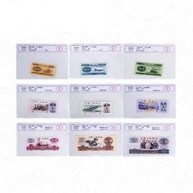 【特惠秒杀】第三套人民币中钞鉴定封装版