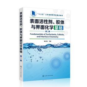 表面活性剂、胶体与界面化学基础(第二版)