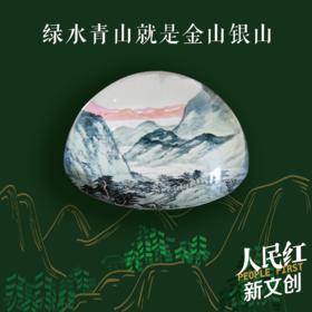 人民网独家版权「绿水青山」水晶磁铁冰箱贴 半球型质感创意 宛如画