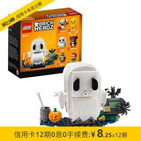 【预售】乐高 LEGO 方头仔系列 小幽灵 40351 儿童拼装积木玩具 6岁+ 9月新品