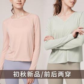 【初秋特价+前后两穿】纯色美背上衣 长袖速干T恤运动跑步女士瑜伽服
