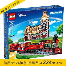 【预售】乐高 LEGO 迪士尼乐园火车 71044 可遥控儿童拼装积木玩具 12岁+ 9月新品