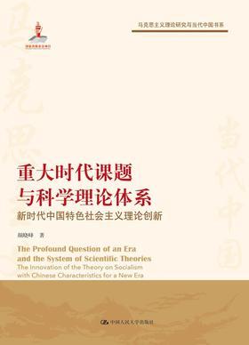 重大时代课题与科学理论体系(马克思主义理论研究与当代中国书系)