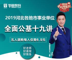 2019河北各地市事业单位全面公基十九讲(无实体邮寄)