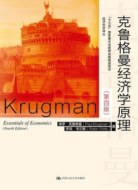 克鲁格曼经济学原理(第四版)(经济科学译丛)保罗·克鲁格曼 罗宾·韦尔斯 人大出版社