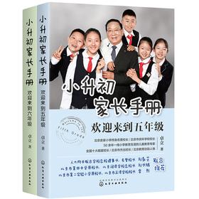 小升初家长手册(全2册)